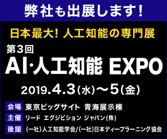 【2019年4月3日~4月5日】AI・人工知能EXPO 2019に出展のお知らせ